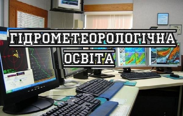 Гідрометеорологічна освіта