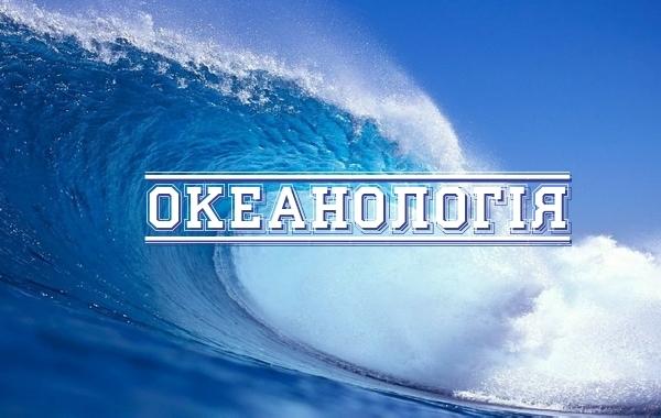 Океанологія